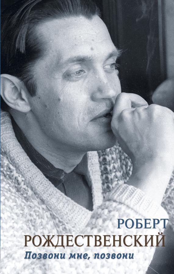 Роберт Рождественский Позвони мне, позвони (сборник) рождественский роберт иванович стихотворения