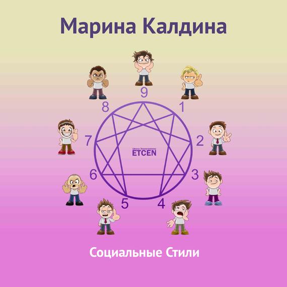 Марина Калдина бесплатно
