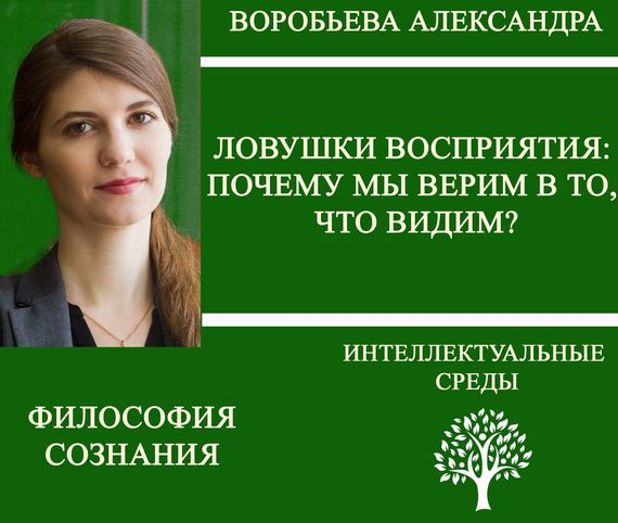 Александра Воробьева бесплатно