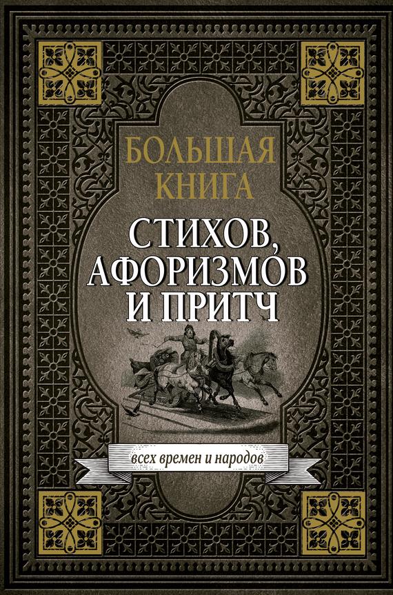 Сборник афоризмов - Большая книга стихов, афоризмов и притч
