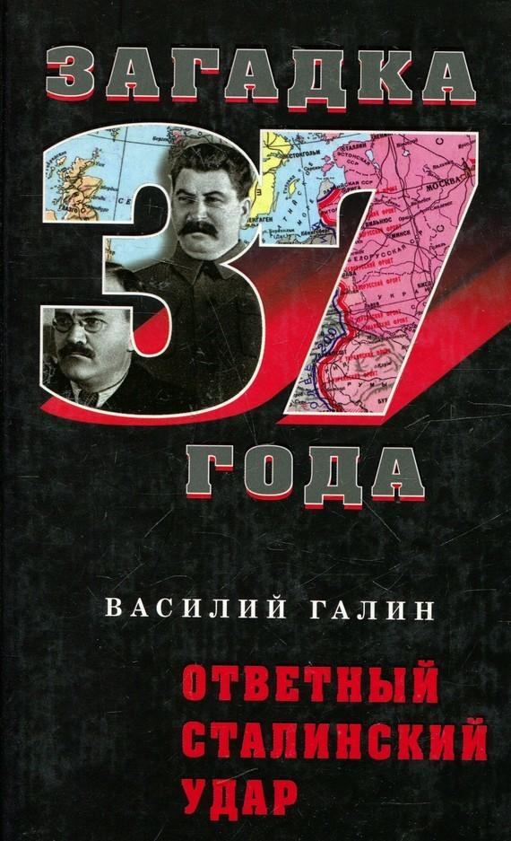 купить Василий Галин Ответный сталинский удар по цене 149 рублей
