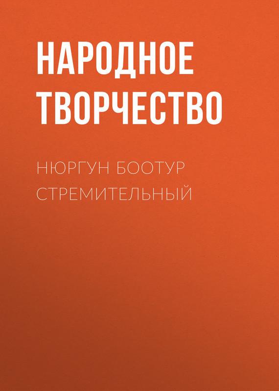Нюргун Боотур Стремительный
