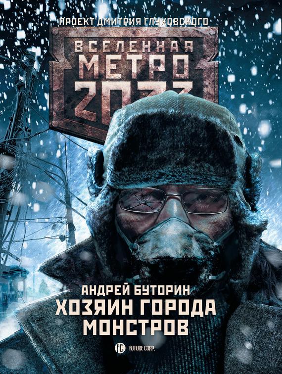 Андрей Буторин Метро 2033: Хозяин города монстров метро 2033 право на жизнь