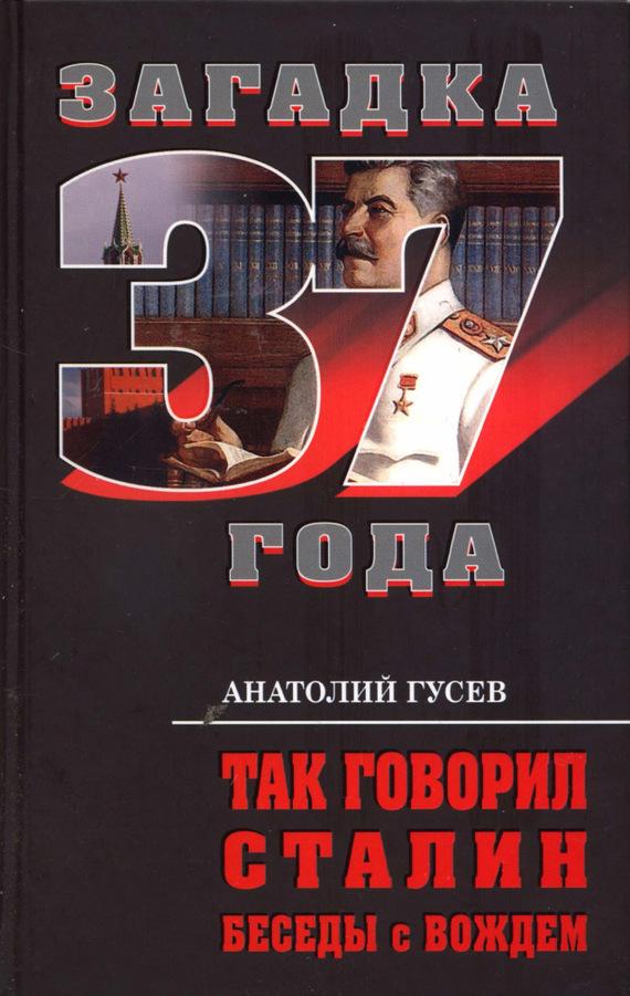 Анатолий Гусев Так говорил Сталин. Беседы с вождём и в сталин о национальном вопросе
