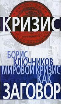 Б. Ф. Ключников - Мировой кризис как заговор