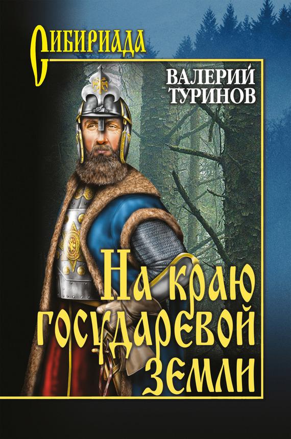 Валерий Туринов - На краю государевой земли