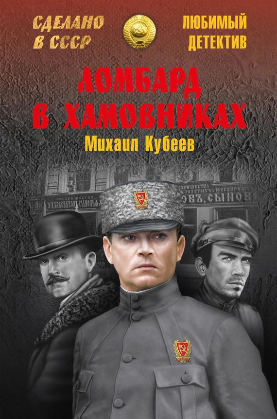 Михаил Кубеев - Ломбард в Хамовниках