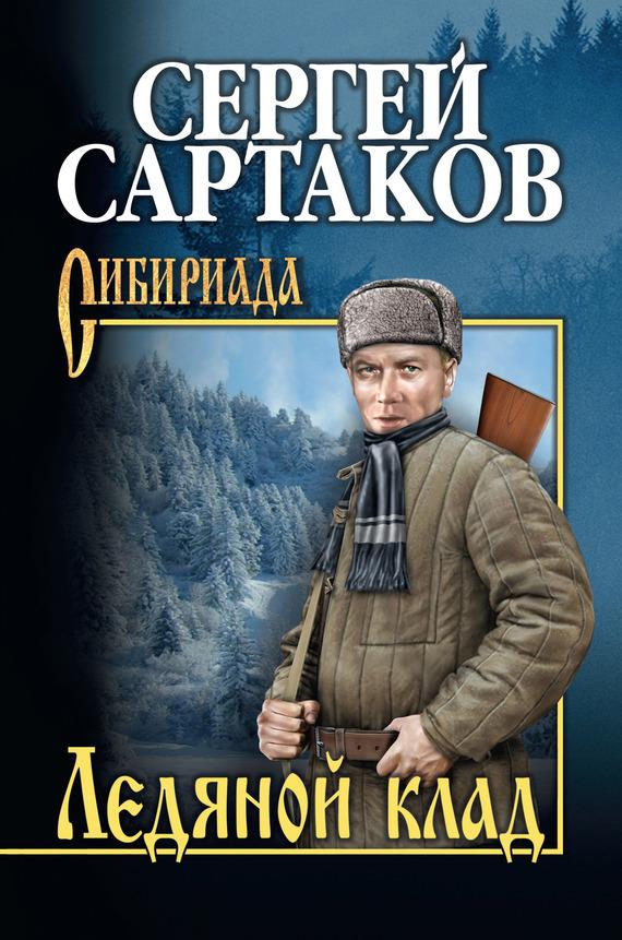 Сергей Сартаков Ледяной клад серова м клад белой акулы