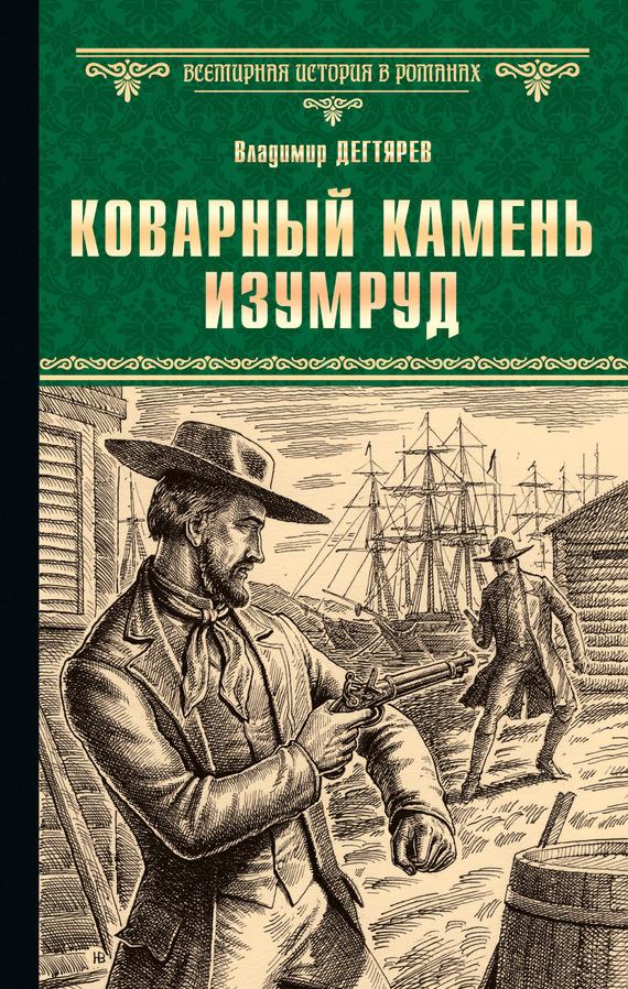 Владимир Дегтярев - Коварный камень изумруд