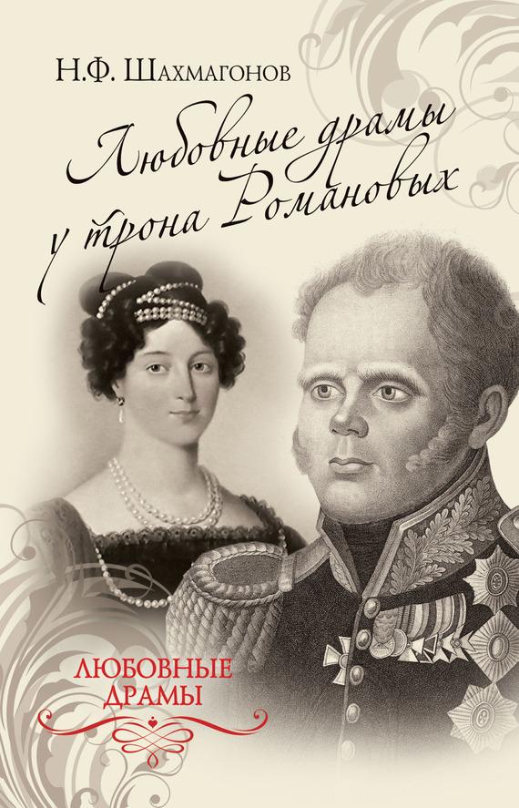 Николай Шахмагонов Любовные драмы у трона Романовых дом романовых