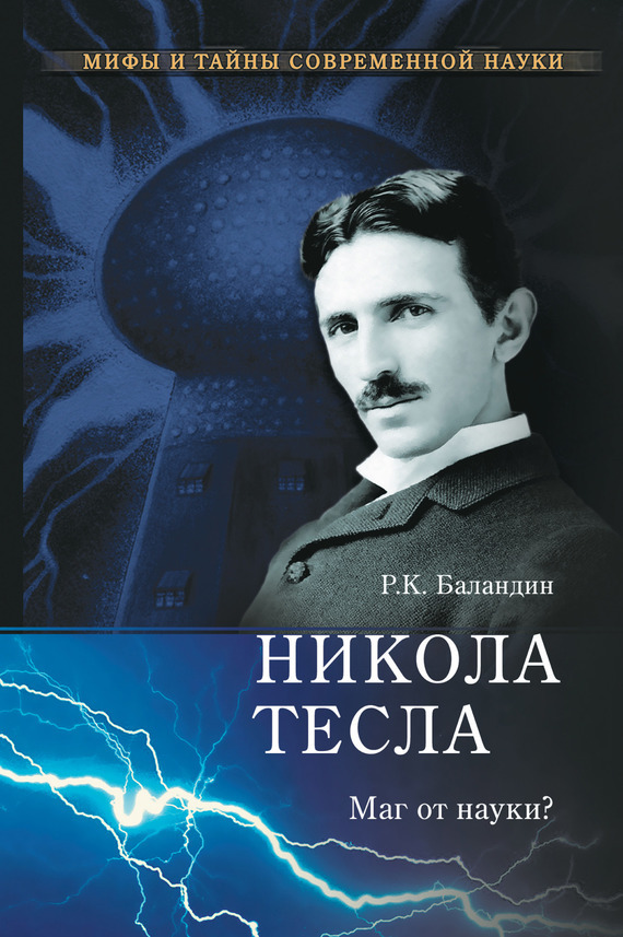 Рудольф Баландин Никола Тесла. Маг от науки? mag 200 в киеве