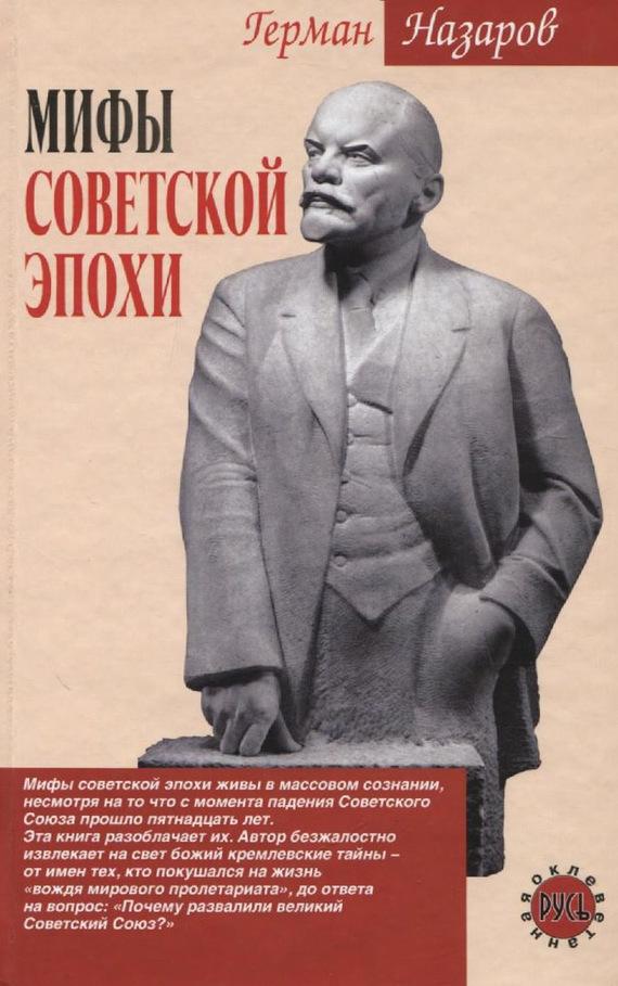 Герман Назаров Мифы советской эпохи как рождаются мифы xx века