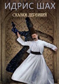 Идрис Шах - Сказки дервишей