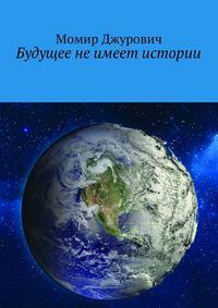 Момир Джурович - Будущее не имеет истории