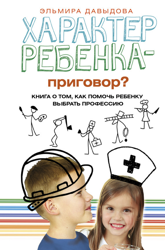 Эльмира Давыдова Характер ребенка – приговор? Книга о том, как помочь ребенку выбрать профессию