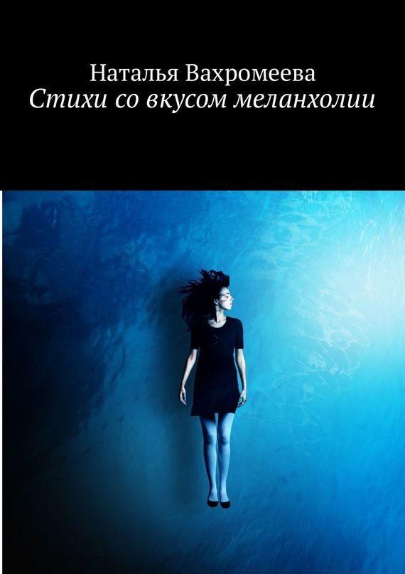 Наталья Вахромеева Стихи совкусом меланхолии