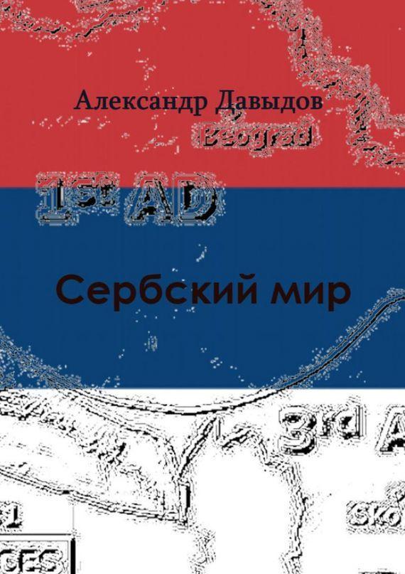 Александр Давыдов - Сербскиймир