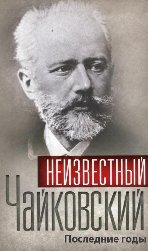 Сборник Неизвестный Чайковский. Последние годы балет щелкунчик