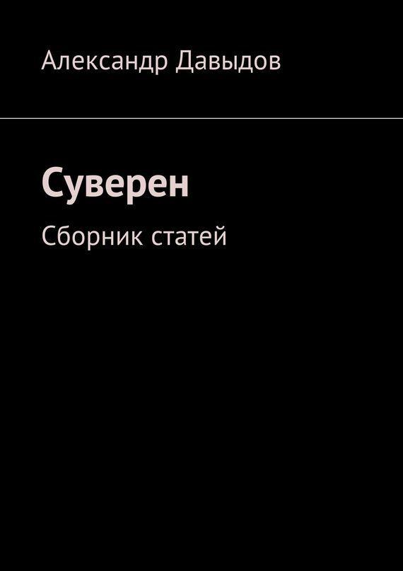 Александр Геннадьевич Давыдов Суверен. Сборник статей ISBN: 9785447433062