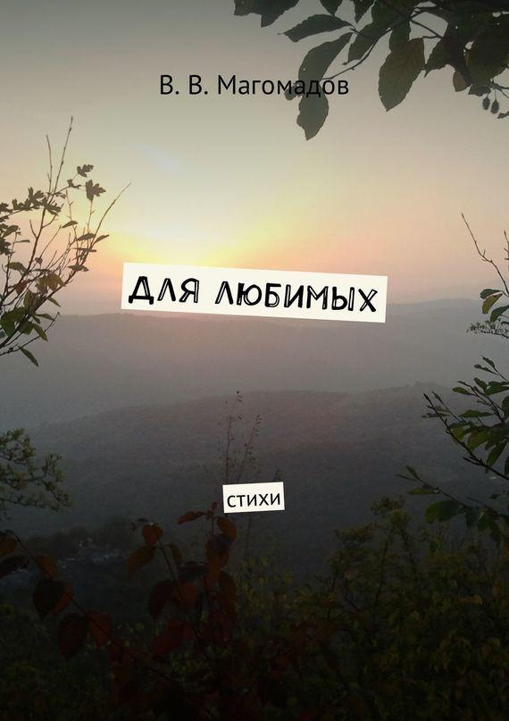 В. В. Магомадов Для любимых. Стихи аккорды песни песни под гитару я куплю тебе новую жизнь
