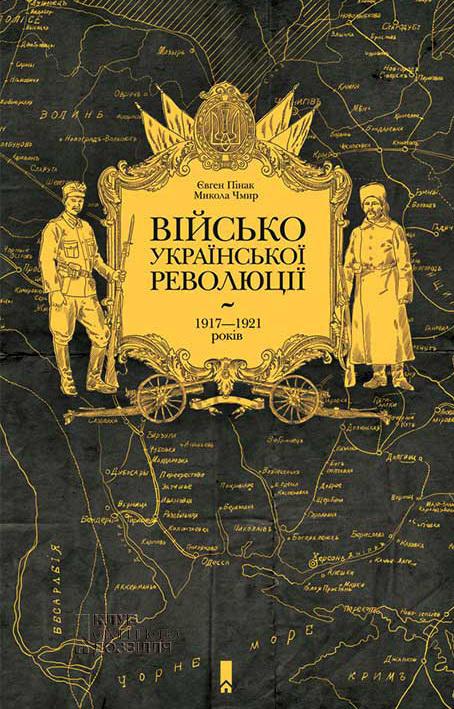 Євген Пінак Військо Української революції 1917–1921 років отсутствует куми та кумки анекдоти давні і сучасні