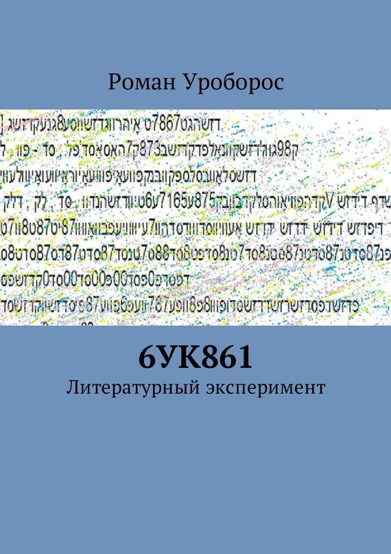 Роман Уроборос 6УК861. Литературный эксперимент максимов а б атомная бомба анатолия яцкова