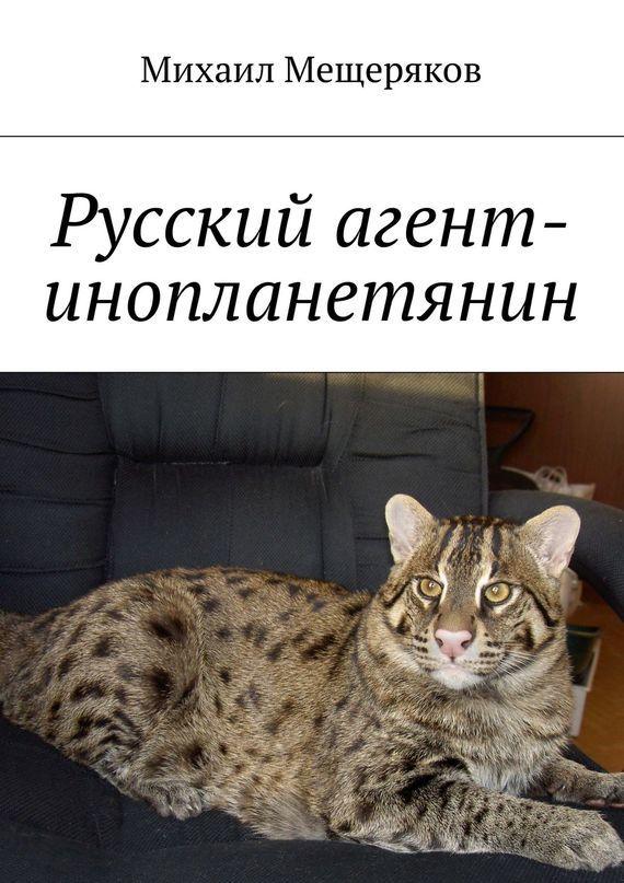 Русский агент-инопланетянин