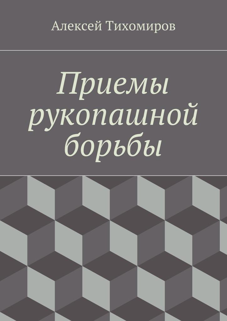 Алексей Тихомиров Приемы рукопашной борьбы