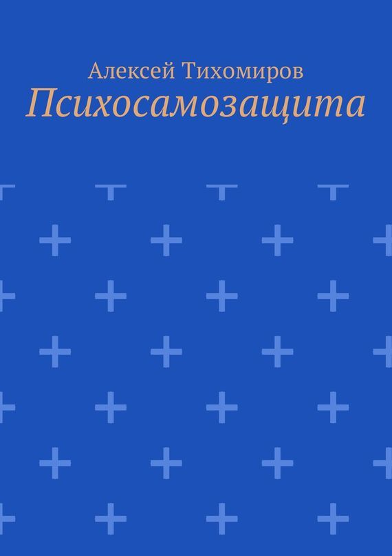 Алексей Юрьевич Тихомиров Психосамозащита