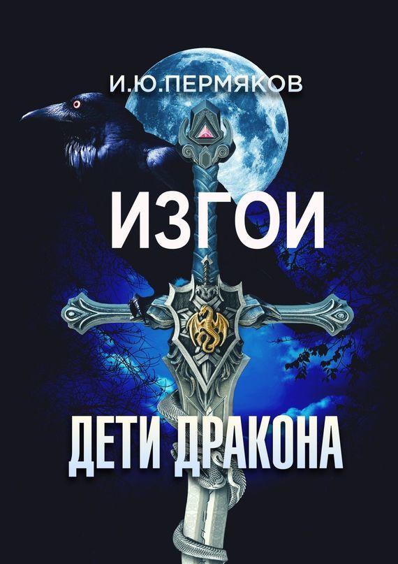 И. Ю. Пермяков Изгои. Дети Дракона никитин ю человек изменивший мир