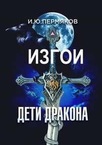И. Ю. Пермяков - Изгои. Дети Дракона