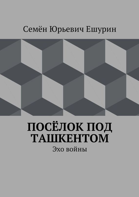 Посёлок под Ташкентом. Эхо войны