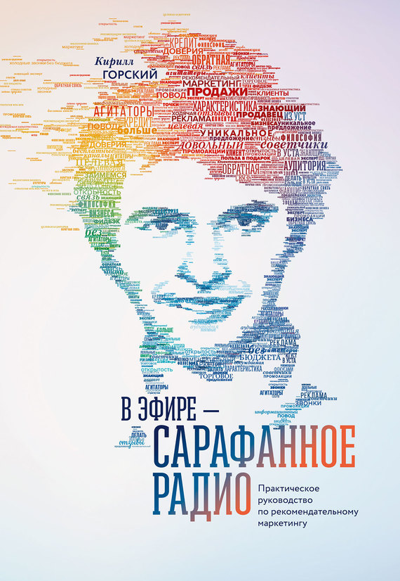 Кирилл Горский бесплатно