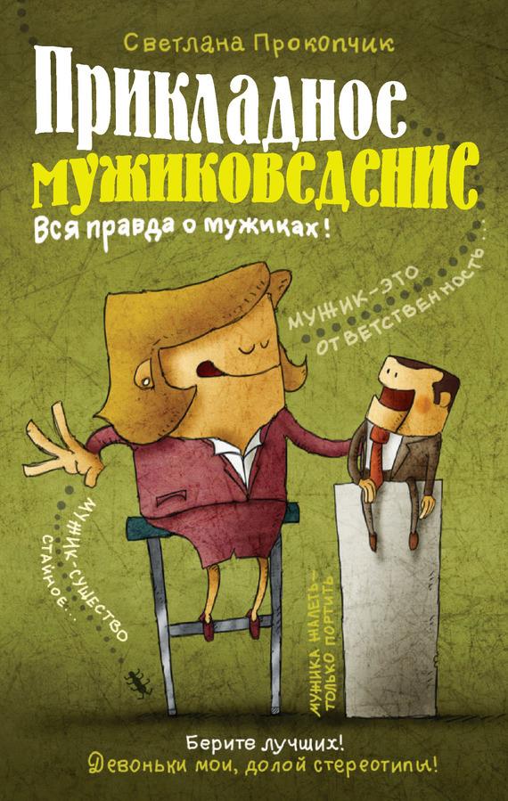 Светлана Прокопчик Прикладное мужиковедение козлова а ваш персональный коучинг успеха руководство к действию