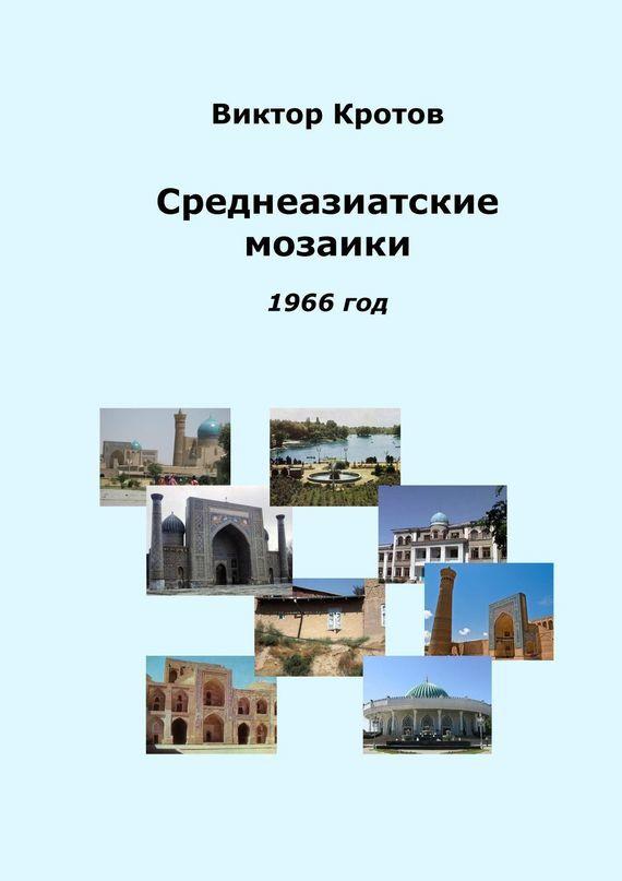 Виктор Кротов Среднеазиатские мозаики. 1966 год алма ата рынок посуду оптом