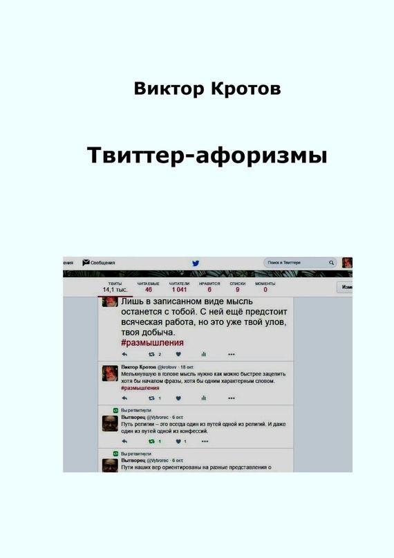 Виктор Кротов Твиттер-афоризмы неизвестный друг