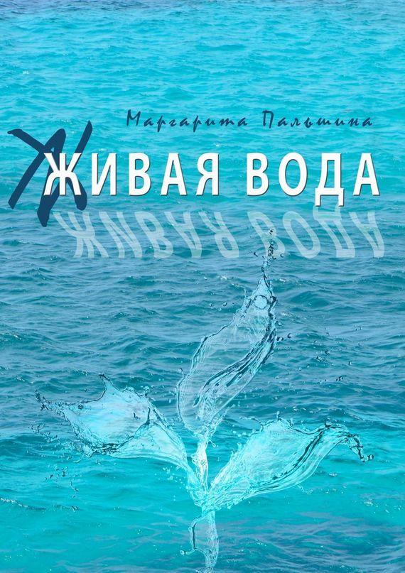 Маргарита Пальшина Живаявода. Книгаэссе цены онлайн