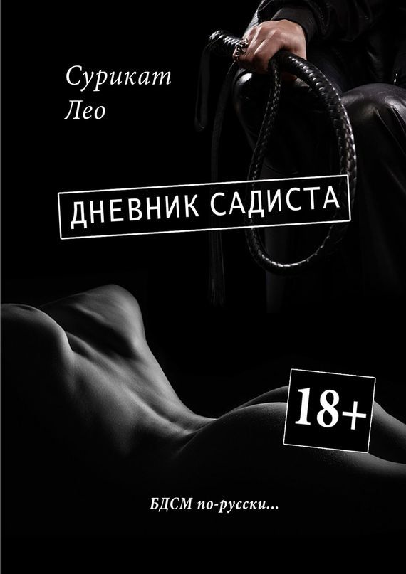 Лео Сурикат Дневник садиста. БДСМ по-русски б д сурис фронтовой дневник дневник рассказы