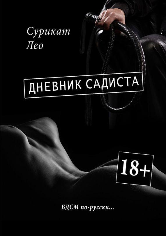 Лео Сурикат Дневник садиста. БДСМ по-русски ирина горюнова армянский дневник цавд танем