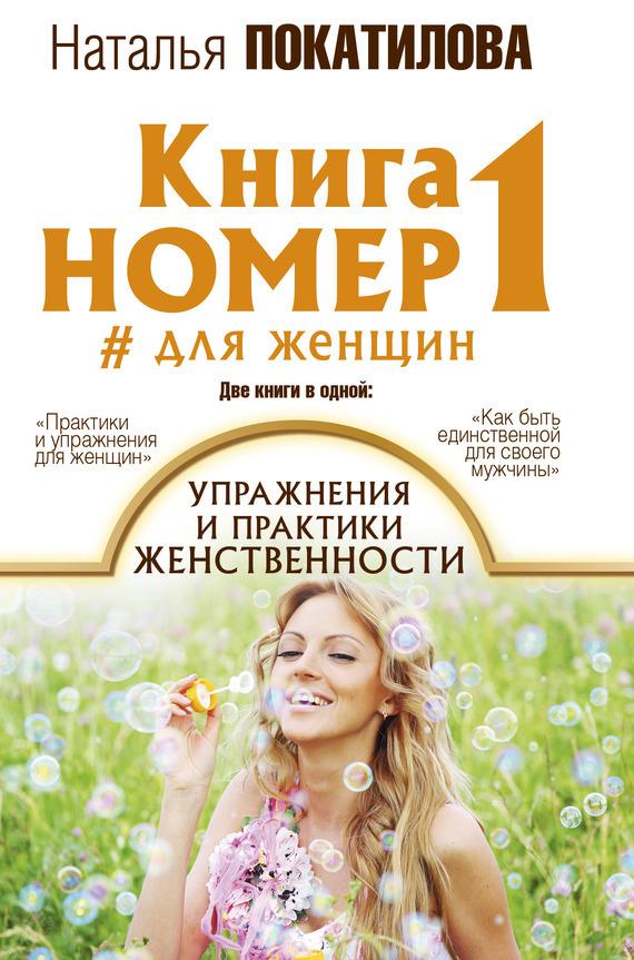 Наталья Покатилова бесплатно