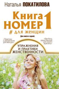 Наталья Покатилова - Книга номер 1 #для женщин. Упражнения и практики женственности