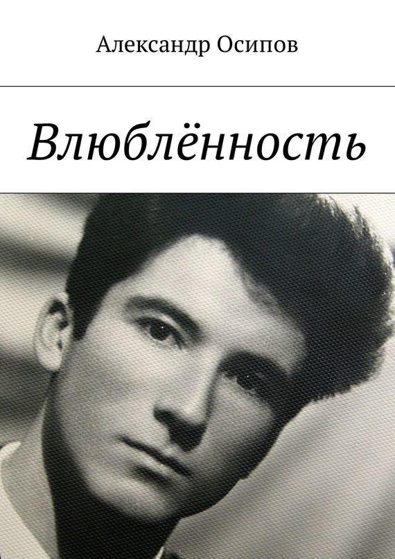Александр Ильич Осипов бесплатно