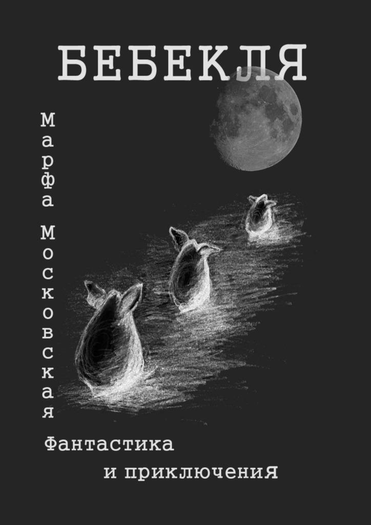Марфа Московская - Бебекля. Фантастика и приключения