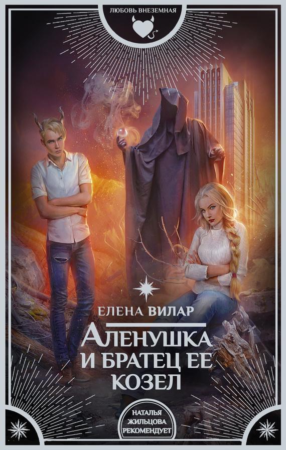 Елена Вилар - Аленушка и братец ее козел