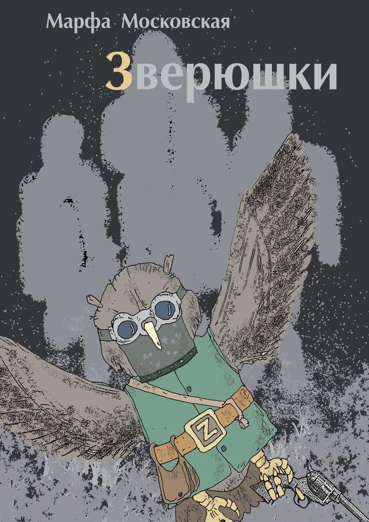 Марфа Московская Зверюшки. Фантастический роман шаргородский г укротитель поводырь чудовищ роман