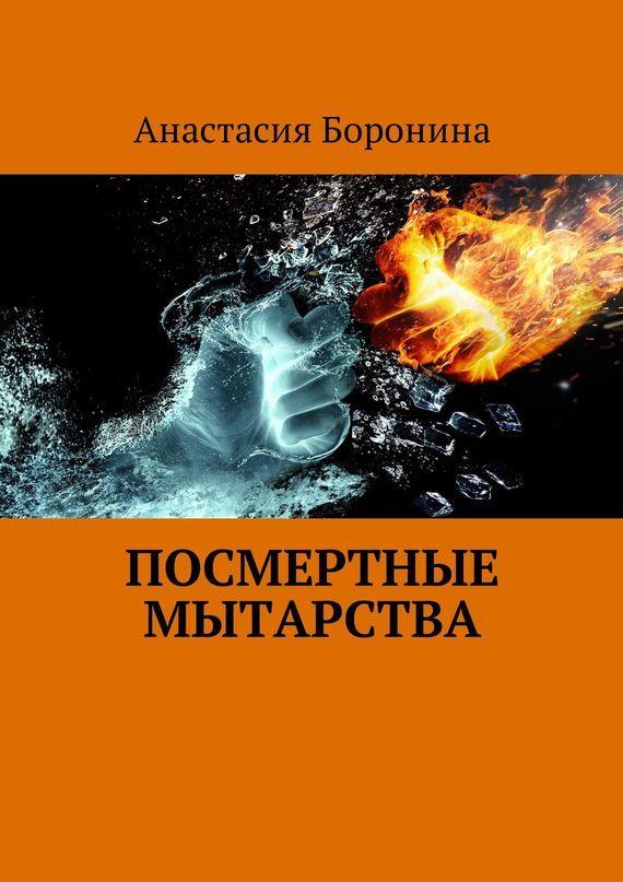 Анастасия Боронина Посмертные Мытарства шамил аляутдинов мир души на татарском языке рухи донья