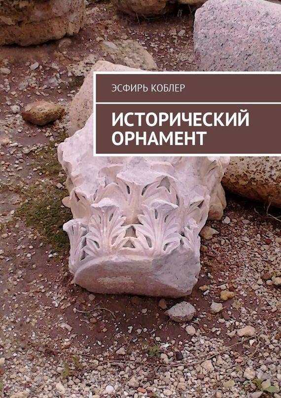 Эсфирь Коблер Исторический орнамент время разбрасывать камни избранные статьи