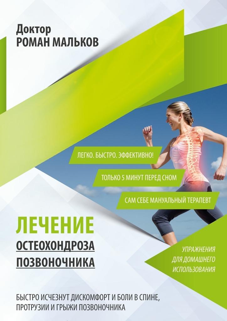 Роман Мальков Лечение остеохондроза позвоночника. Упражнения для домашнего использования валентин дикуль упражнения для позвоночника для тех кто в пути
