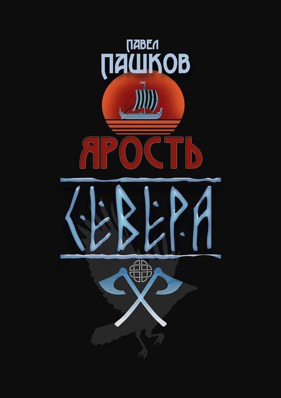 Павел Алексеевич Пашков бесплатно