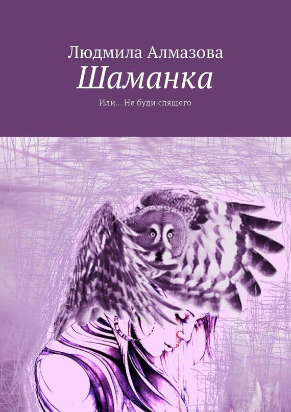 Людмила Алмазова бесплатно